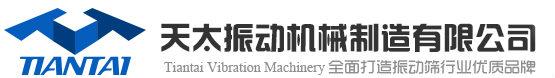 振动筛,提升机,输送机,天太振动机械厂家