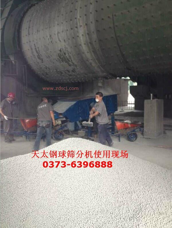 钢球筛选机 www.zhixianshai.com